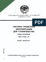 _ГОСТ_21.001-77_(зам.).pdf