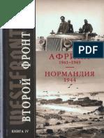 Пауль Карель Африка 1941 — 1943. Нормандия 1944 - М.