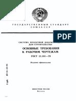 _ГОСТ_21.101-79_(зам.)