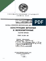 _ГОСТ_21.503-80_(зам.)_Конструкции бетонные и железобетонные. Рабочие чертежи.pdf