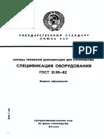 _ГОСТ_21.110-82_(зам.)