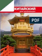 China_for_WEB-2.pdf