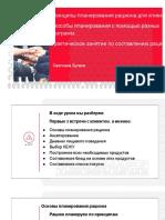 2.1 Составление рациона.pdf