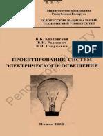 HB_Козловская_Проектирования систем електрического освещения_2008.pdf
