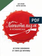 Крайн-Дэн-Капитализм-в-комиксах.pdf