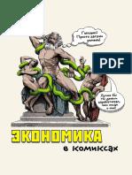 Экономика в комиксах.pdf