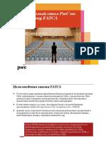 PwC FATCA roundtable_25052012