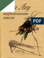 Ежи Лец.pdf