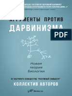 Arghumienty protiv darvinizma - Kolliektiv avtorov