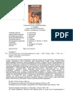 gledding_s_psihologicheskoe_konsultirovanie-1.doc