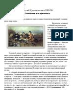 описание картин.pdf