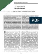 Исследование благополучие в отечественной психологии