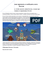 terraria_txt4408515.pdf