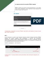 VPNext-server-manual-ru