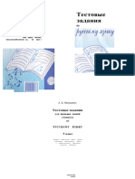 646-testovye-zadanija-po-russkomu-jazyku_-9kl__maljushkin-a_b_2010-112s.pdf