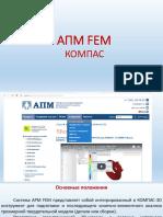 Лекция_4_АПМ_FEM.ppt.pdf