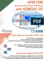 APM FEM Система прочностного анализа для КОМПАС_3D.ppt