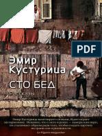 Kusturica_Sto-bed_RuLit_Me_402555.epub
