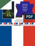 Франция накануне Второй мировой войны