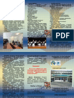 Факультет педагогики.pdf