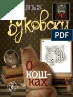 Чарльз Буковски. О кошках.pdf