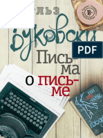 Чарльз Буковски. Письма о письме.pdf