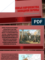 Эпоха Средних веков.pptx