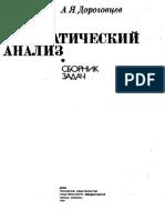 dorogovcev-a-ya-matematicheskiy-analiz-sbornik-zadach.pdf