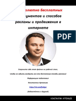 77 бесплатных инструментов рекламы (Скачать).pdf