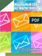 41_sovet_po_email-marketingu