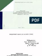 ОРММ-3.pdf