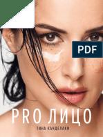 Pro лицо.pdf