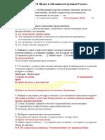 Тест по ГВ Права и обязанности граждан 9 класс