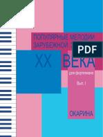 Различные-исполнители-Популярные-мелодии-зарубежной-эстрады-XX-века-Выпуск-I.pdf
