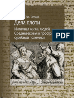 Togoeva_O_I_Dela_ploti_2018.pdf