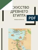 2.+Искусство+древнего+Египта (1).pdf