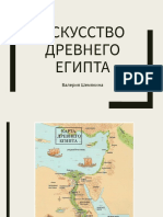 2.+Искусство+древнего+Египта.pdf
