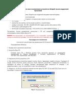 Пошаговая инструкция по восстановлению прошивки устройств Ubiquiti
