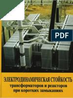 Elektrodinamicheskaia_stoykost_transformatorov_i_reaktorov_pri_korotkom_zamykanii.pdf