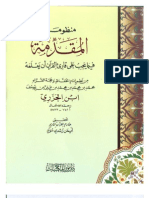 Al Muqaddimah Al Jazariyah
