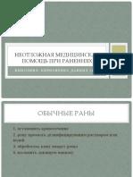 Неотложная медицинская помощь при ранениях.pptx