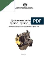 Д-242С, Д-243С, Д-244С  КАТАЛОГ (МТЗ).pdf