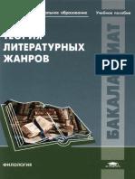 Teoria_literaturnykh_zhanrov_Tamarchenko.pdf