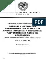 ГОСТ.pdf