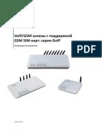 manual-gsm-voip-gateway-goip-4-ru.pdf