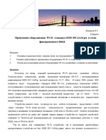 Wi_Fi_PTP_MTP_deployment