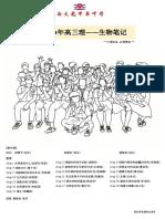 1_2020年新文龙高三理高中生物笔记
