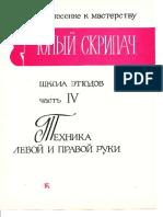 russisch_etudeboek_4