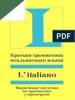 065- Краткая грамматика итальянского языка_Зёльнер М.А_2009 -96с(1)