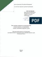 3663-voprosyi_bez_otvetov_dlya_agentstva_20200629.pdf